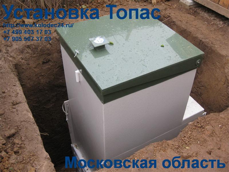 Автономная канализация Топас (TOPAS)