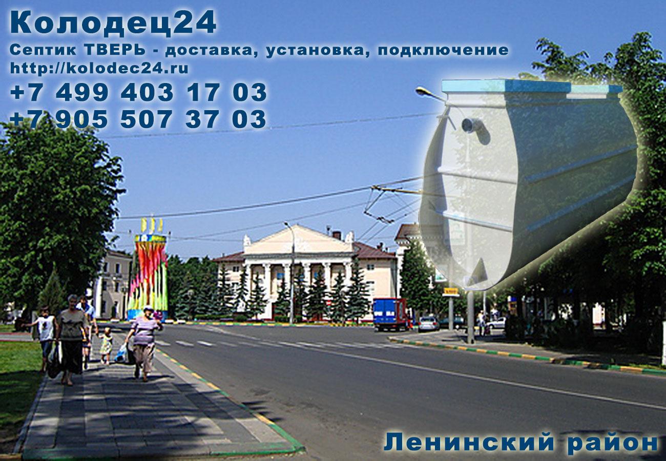Установка септик ТВЕРЬ Видное Ленинский район Московская область