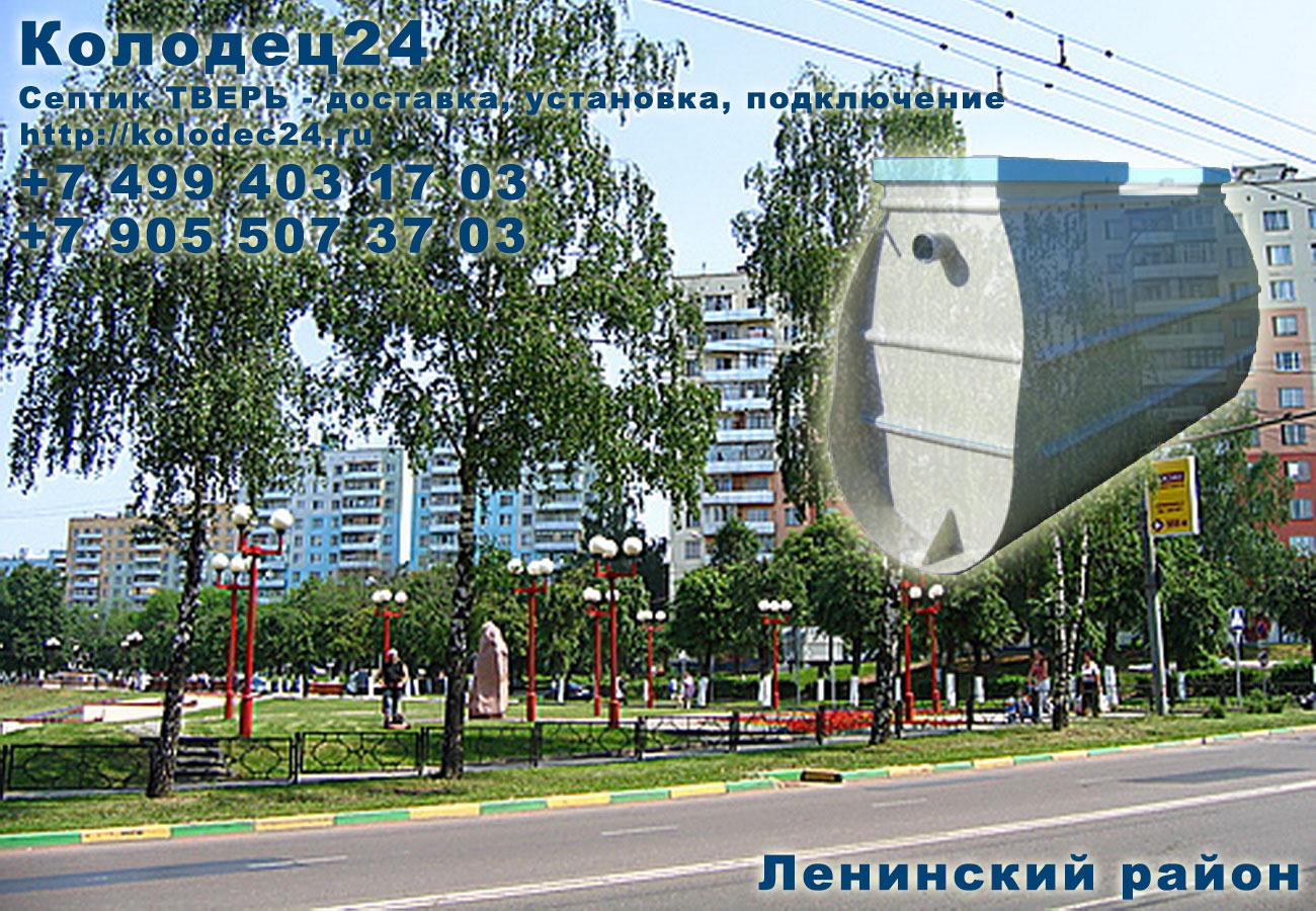 Подключение септик ТВЕРЬ Видное Ленинский район Московская область