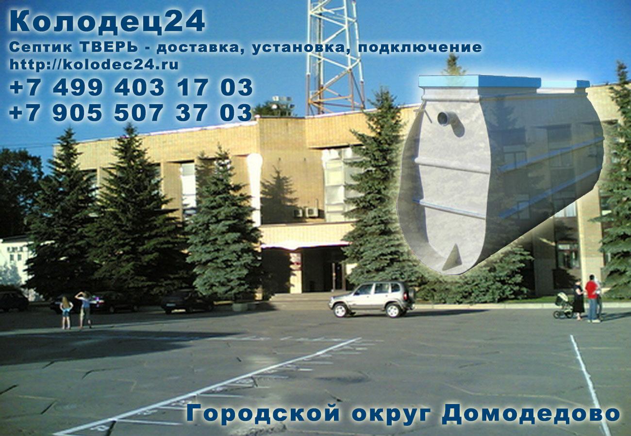 Доставка септик ТВЕРЬ Городской округ Домодедово