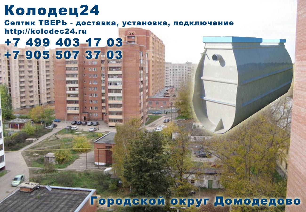 Установка септик ТВЕРЬ Городской округ Домодедово