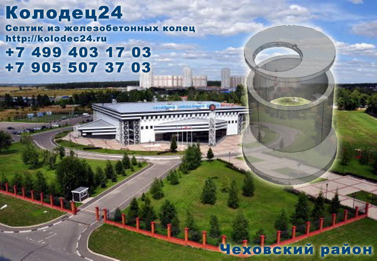 Копка септик из железобетонных колец Чехов Чеховский район