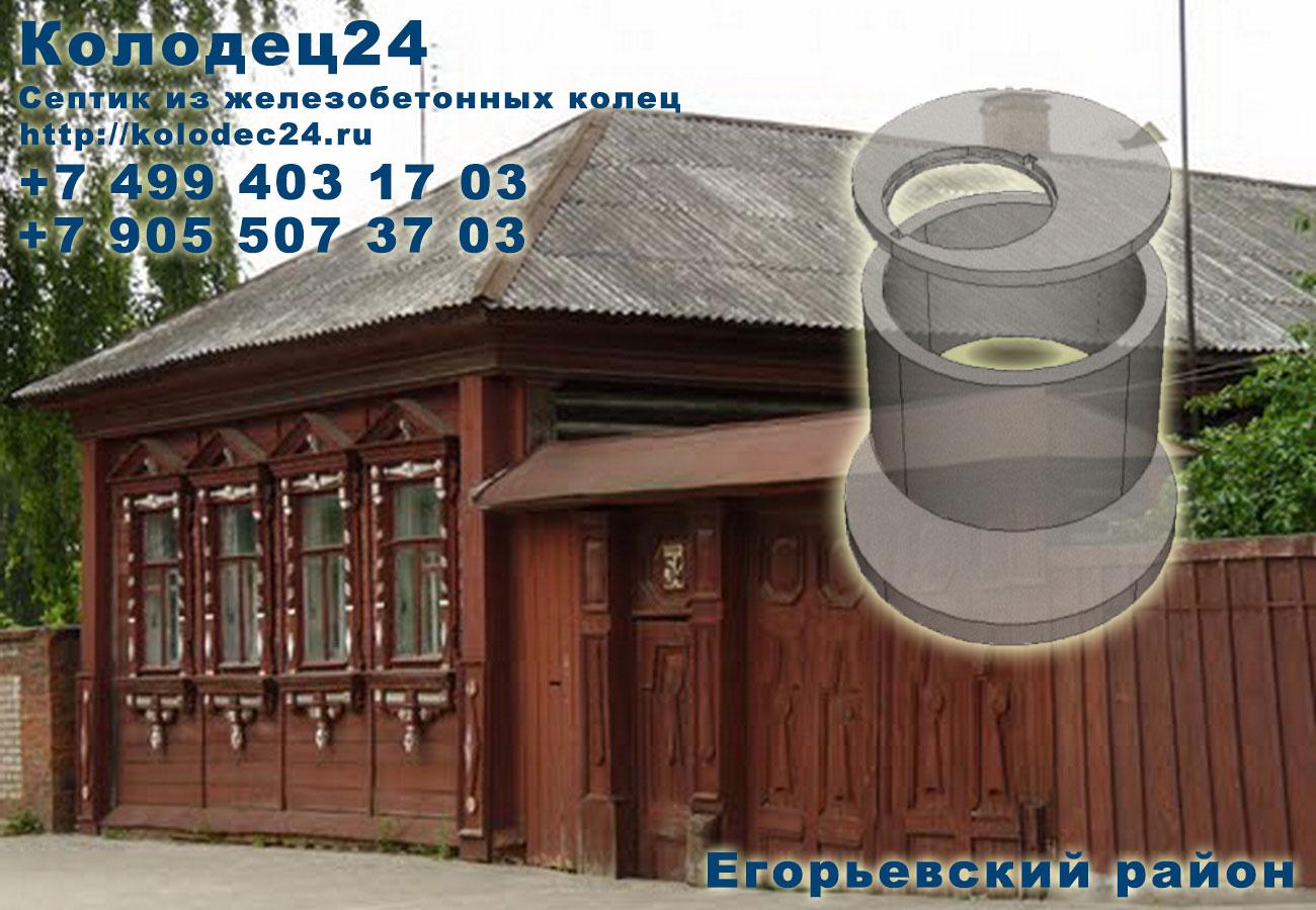 Копка септик из железобетонных колец Егорьевск Егорьевский район
