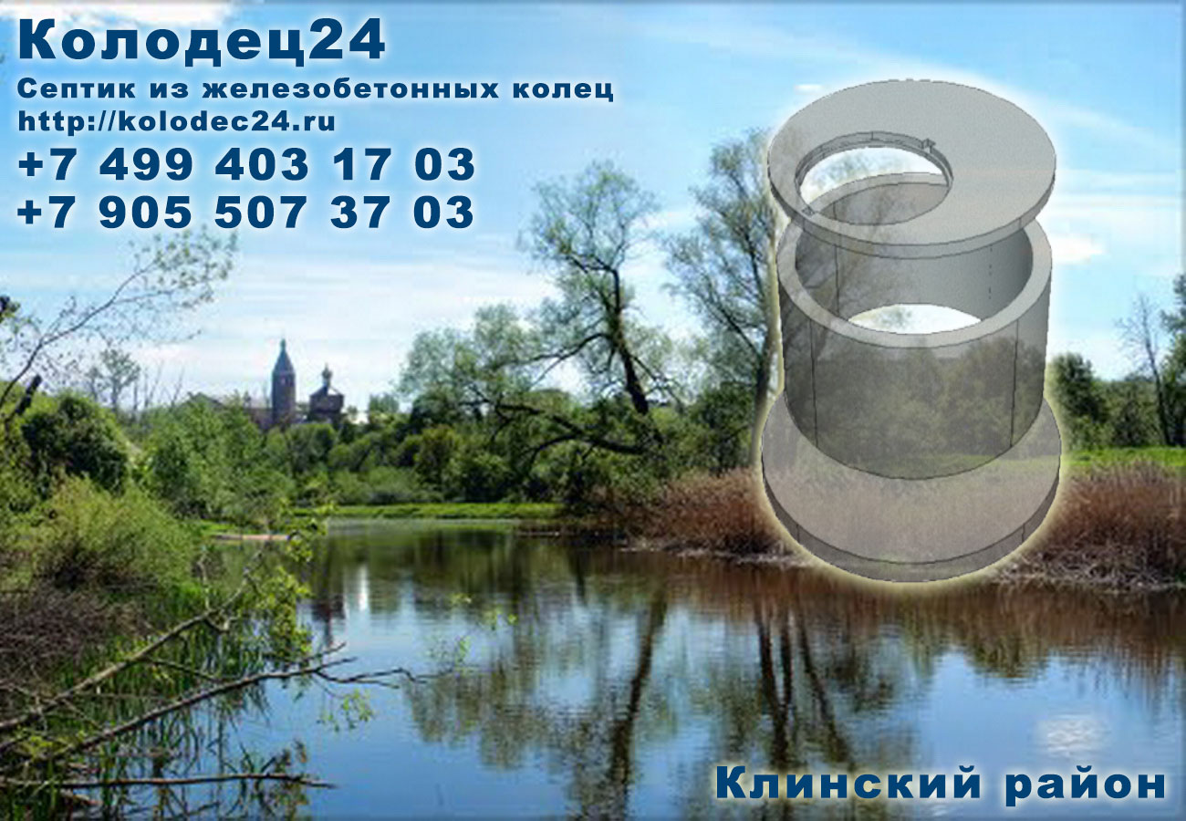 Копка септик из железобетонных колец Клин Клинский район