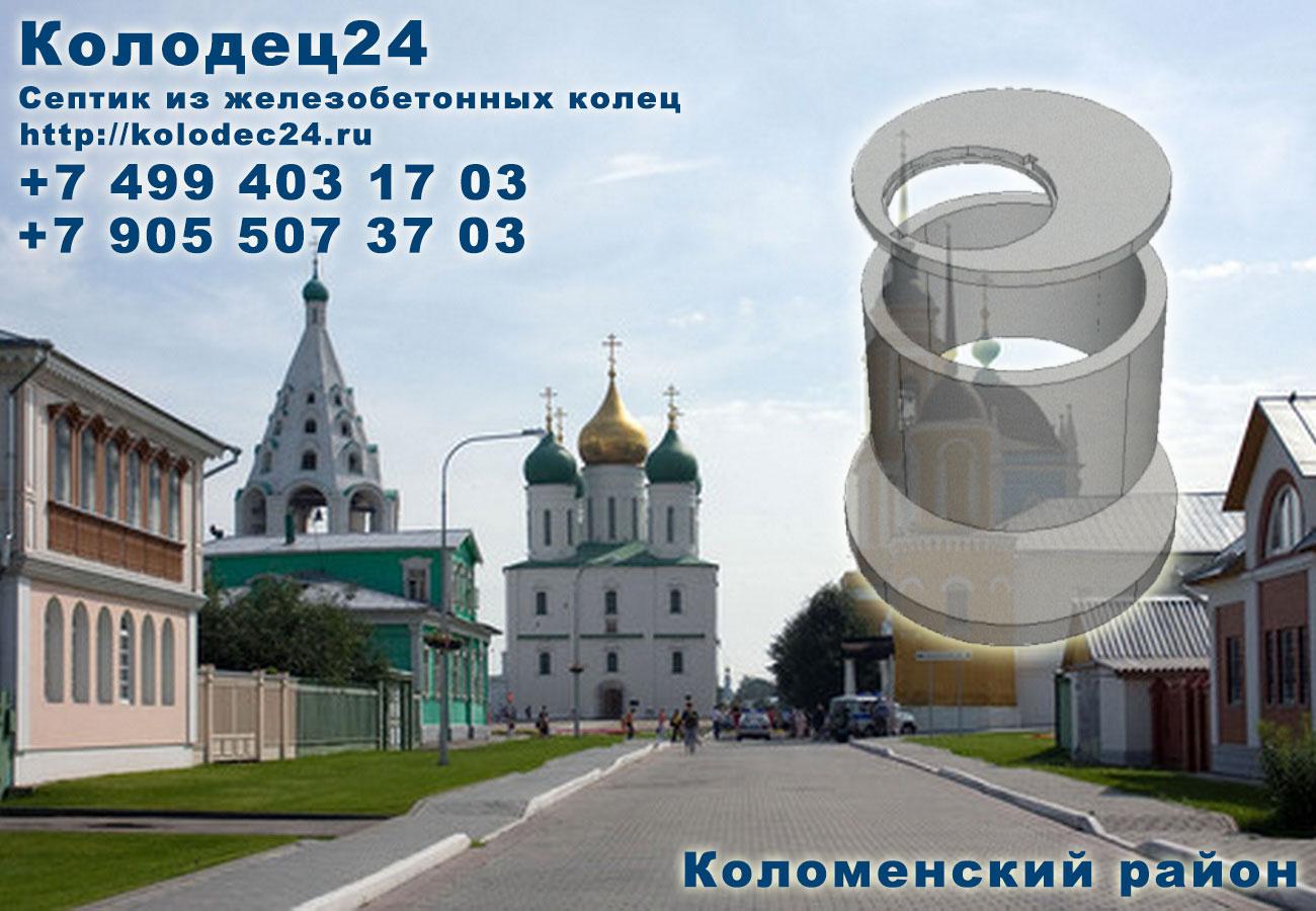 Копка септик из железобетонных колец Коломна Коломенский район