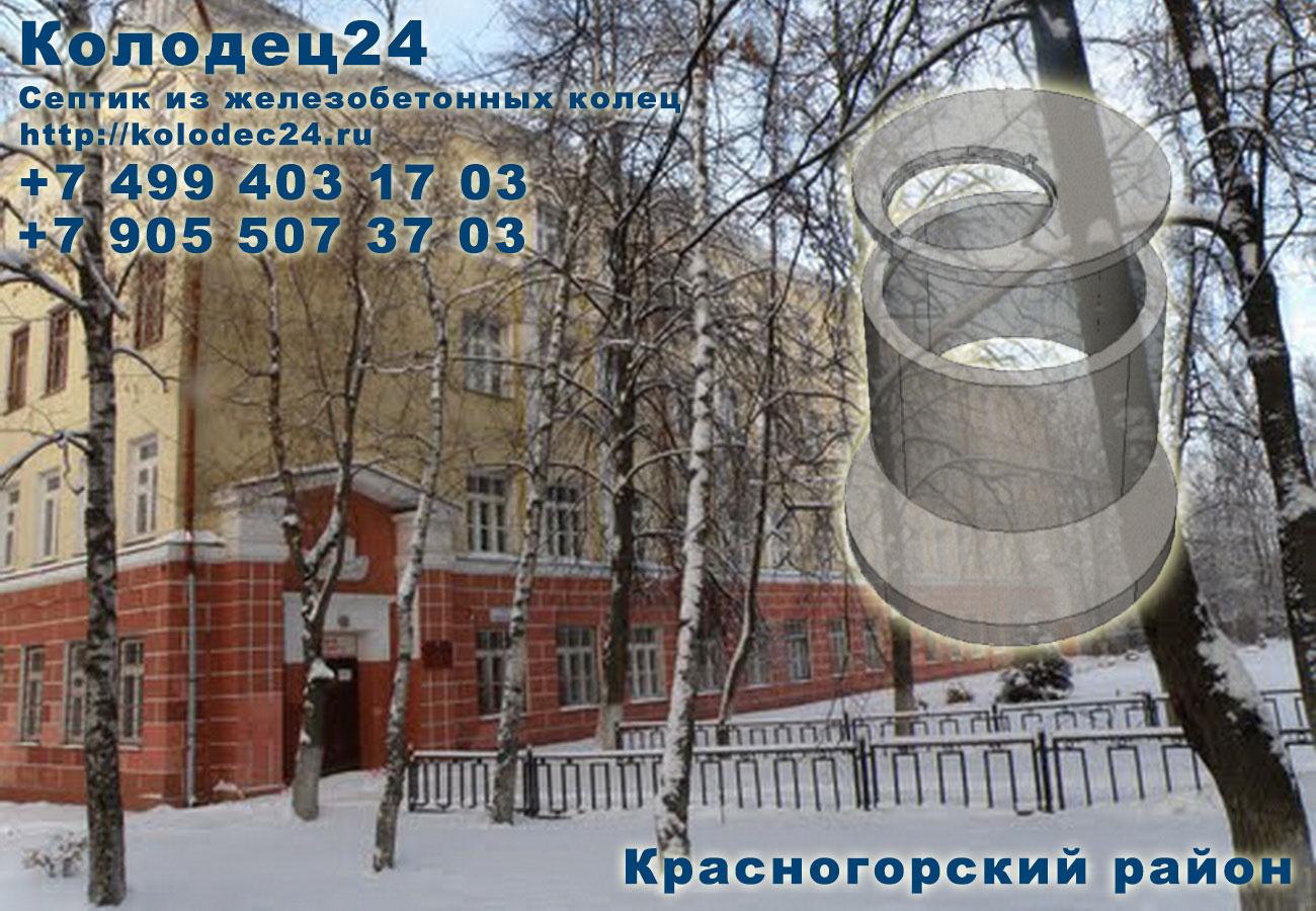 Копка септик из железобетонных колец Красногорск Красногорский район