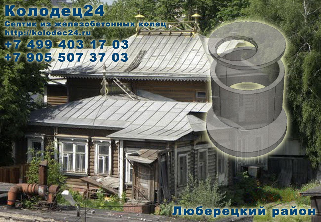 Копка септик из железобетонных колец Люберцы Люберецкий район