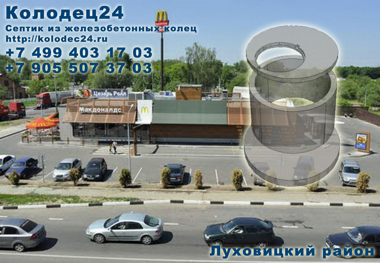 Копка септик из железобетонных колец Луховицы Луховицкий район