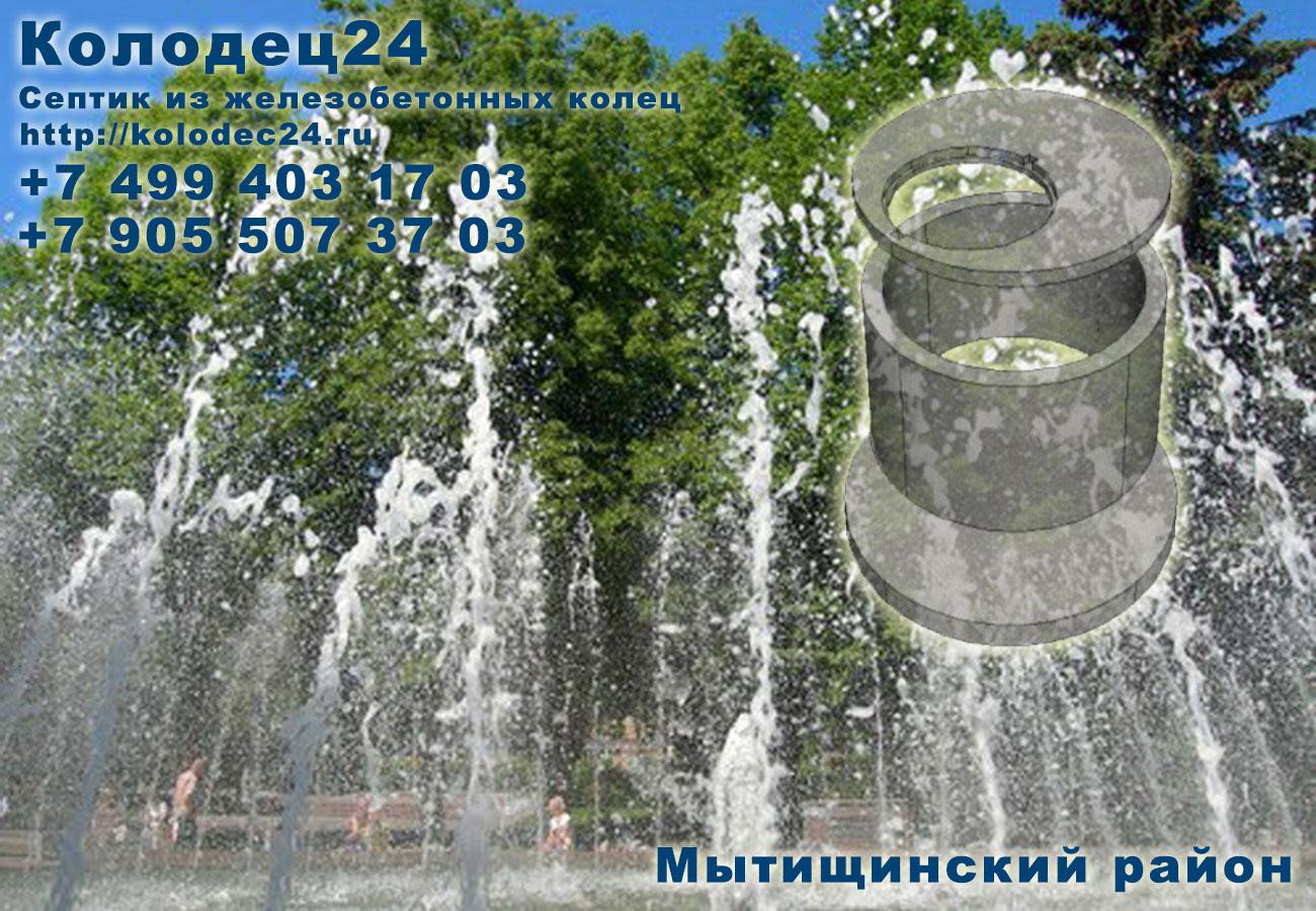 Копка септик из железобетонных колец Мытищи Мытищинский район
