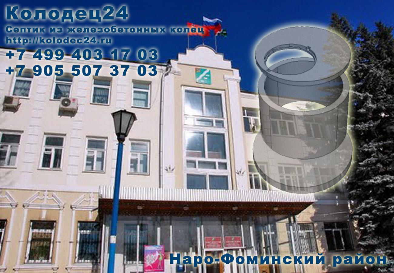 Копка септик из железобетонных колец Наро-Фоминск Наро-Фоминский район