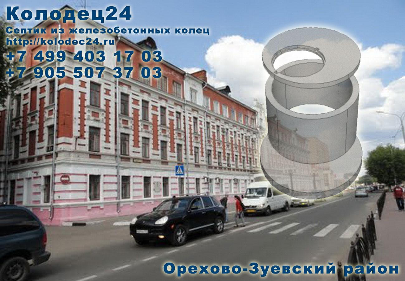 Копка септик из железобетонных колец Орехово-Зуево Орехово-Зуевский район