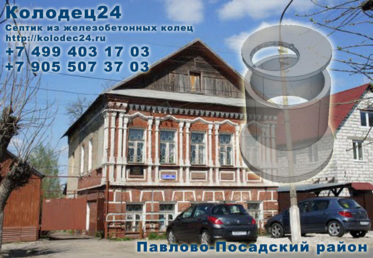 Копка септик из железобетонных колец Павловский посад Павлово-Посадский район