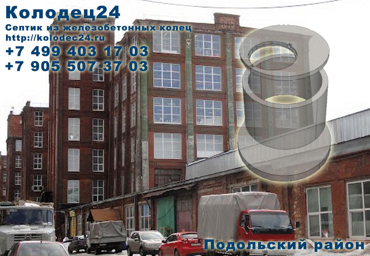 Копка септик из железобетонных колец Подольск Подольский район