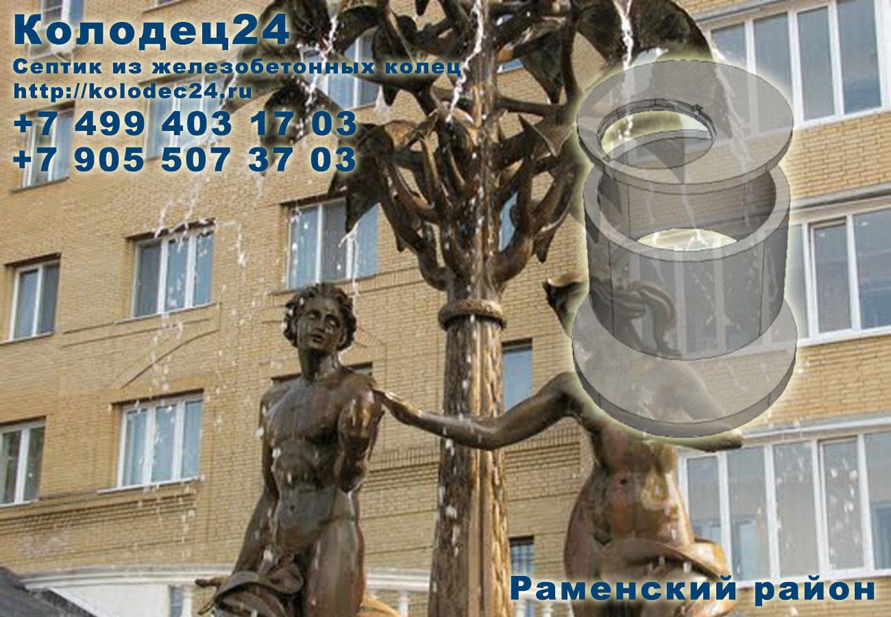 Копка септик из железобетонных колец Раменское Раменский район