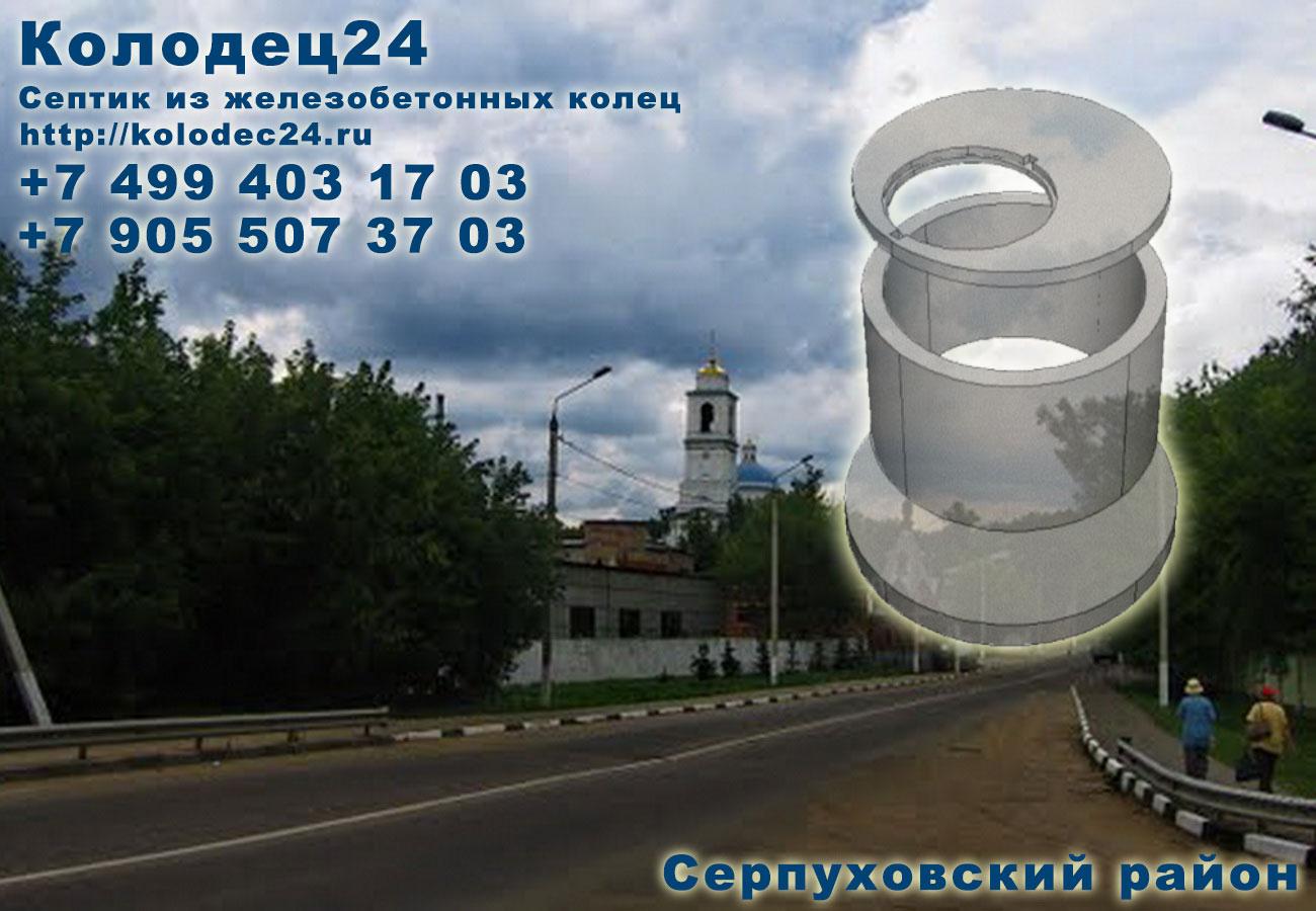 Копка септик из железобетонных колец Серпухов Серпуховский район