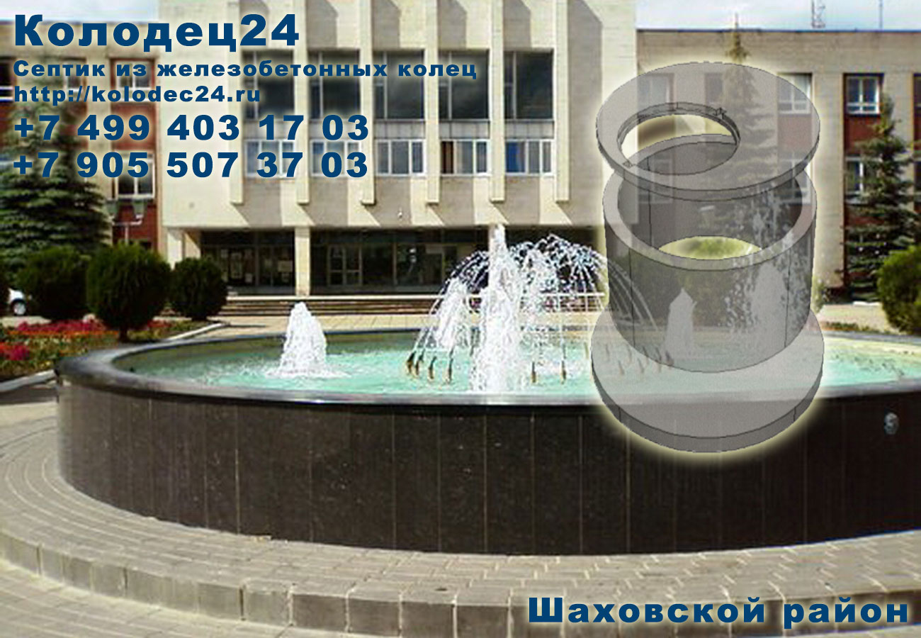 Копка септик из железобетонных колец Шаховская Шаховской район