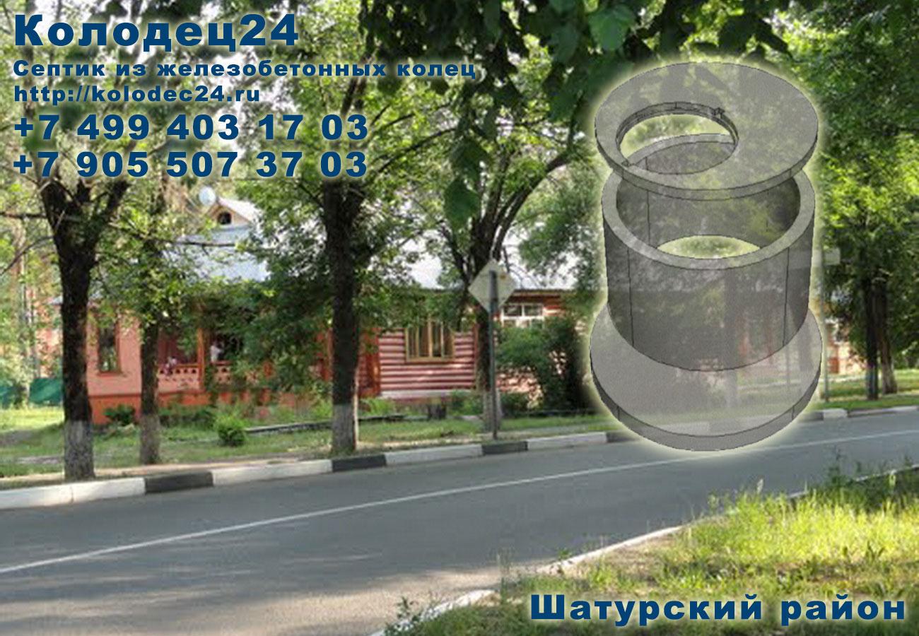 Копка септик из железобетонных колец Шатура Шатурский район