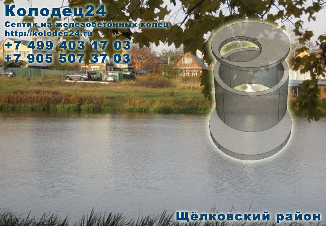 Копка септик из железобетонных колец Щёлково Щёлковский район