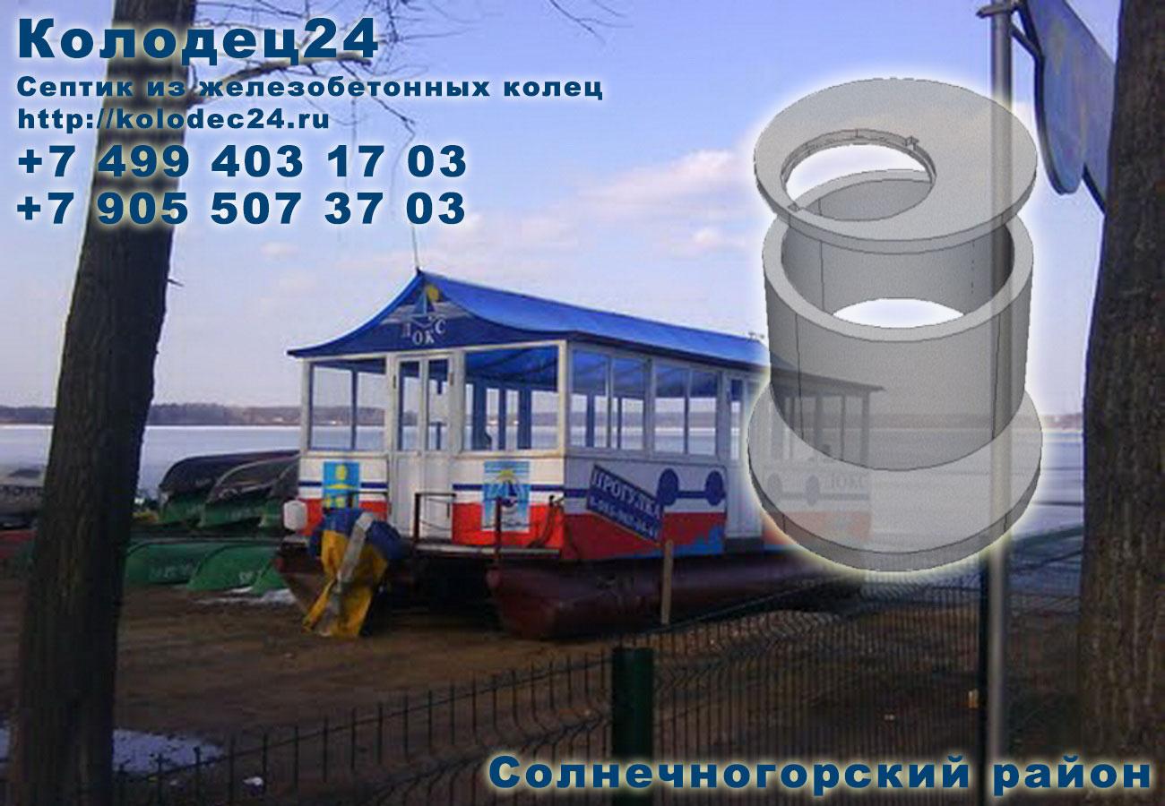 Копка септик из железобетонных колец Солнечногорск Солнечногорский район