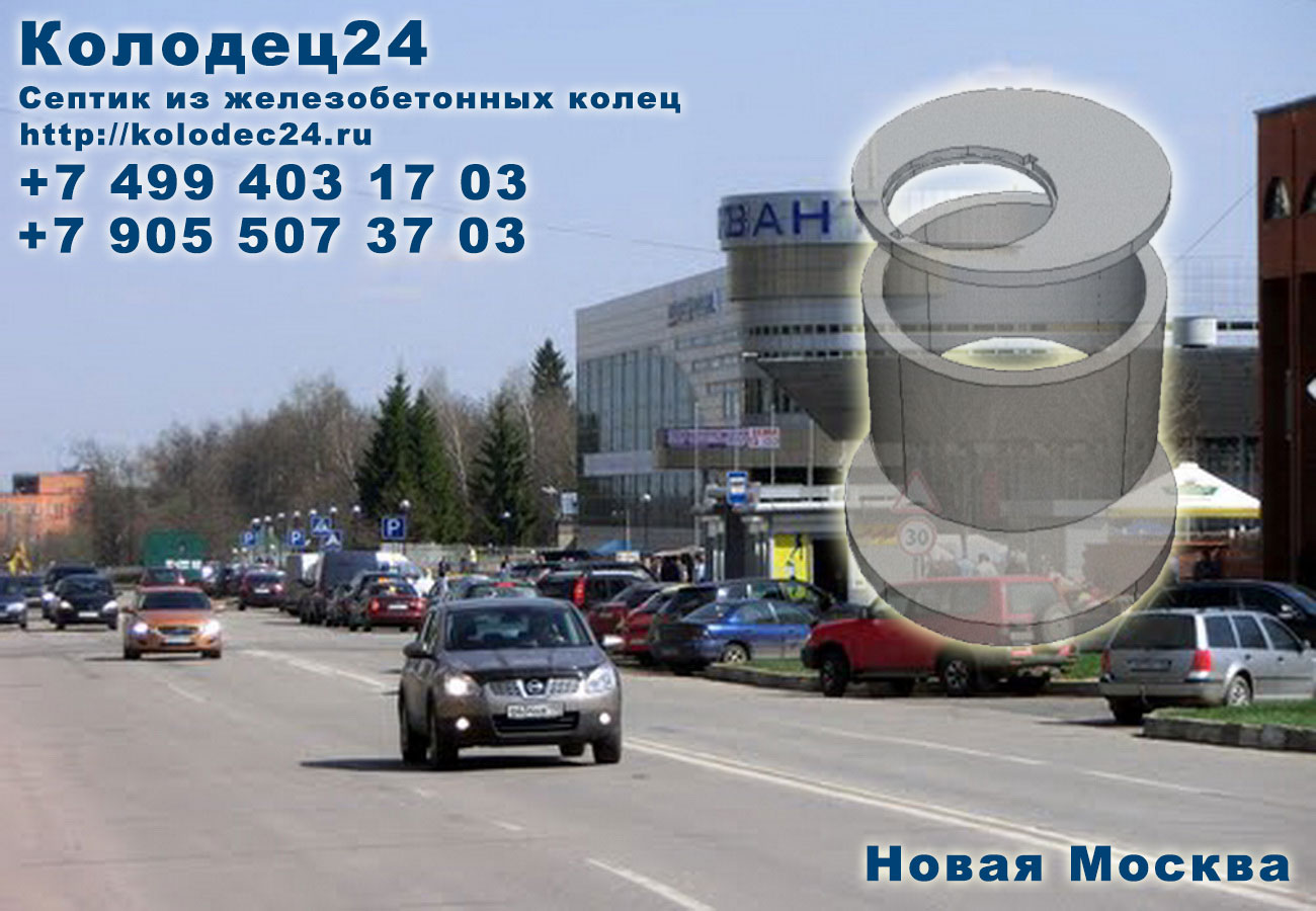 Копка септик из железобетонных колец Троицк Новая Москва