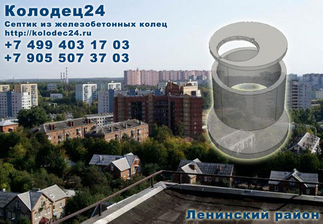Копка септик из железобетонных колец Видное Ленинский район