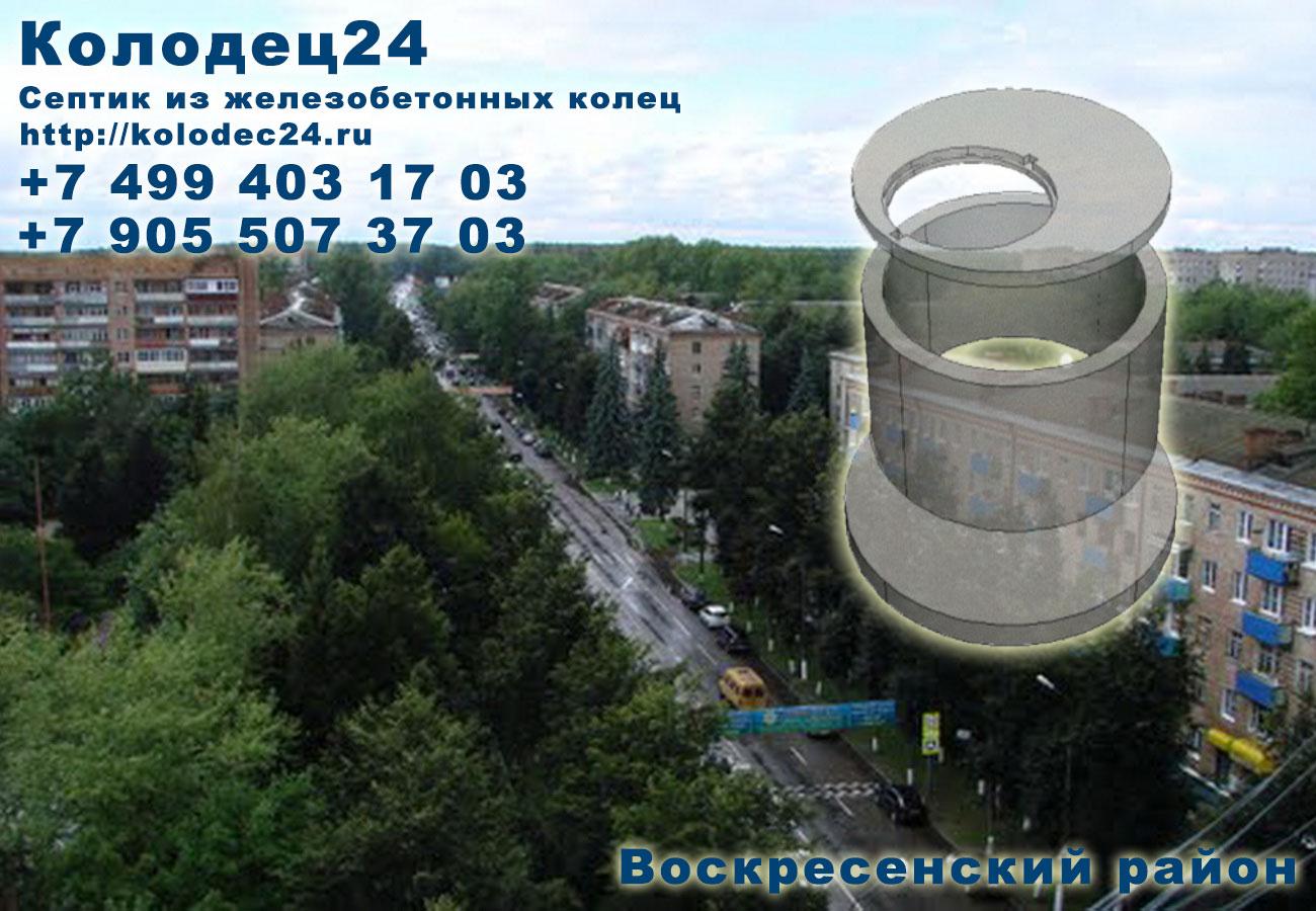 Копка септик из железобетонных колец Воскресенск Воскресенский район