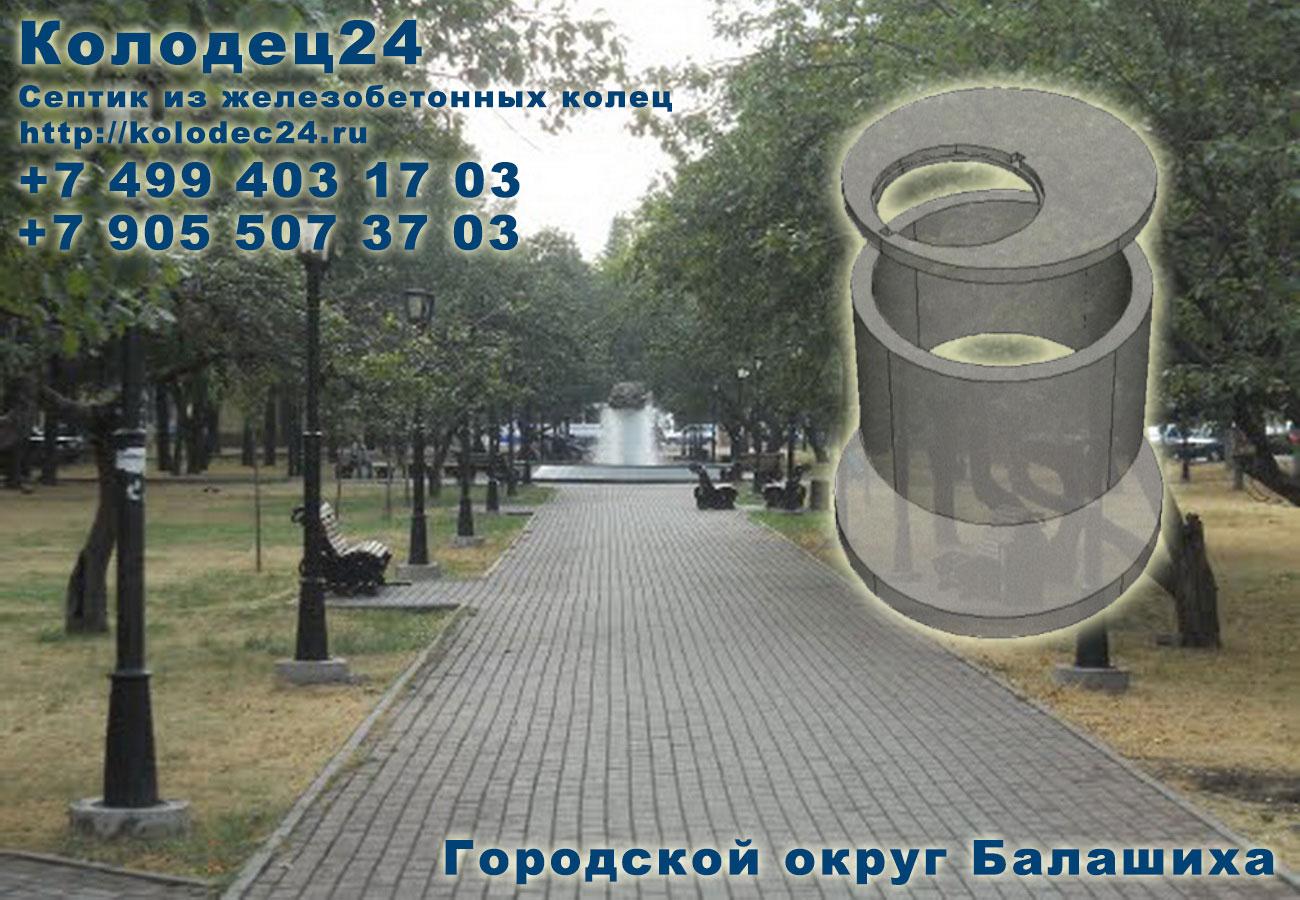 Монтаж септик из железобетонных колец Городской округ Балашиха