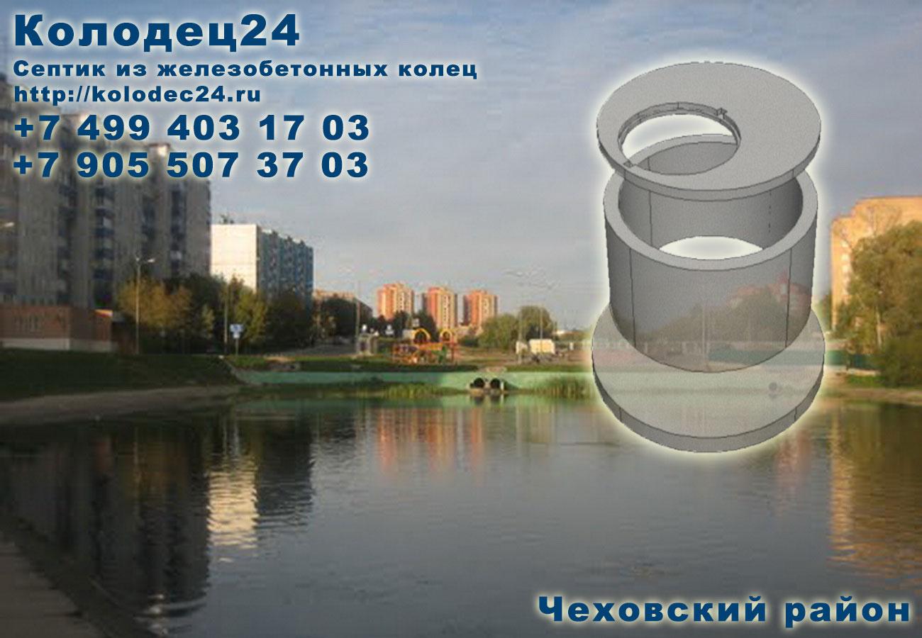 Монтаж септик из железобетонных колец Чехов Чеховский район