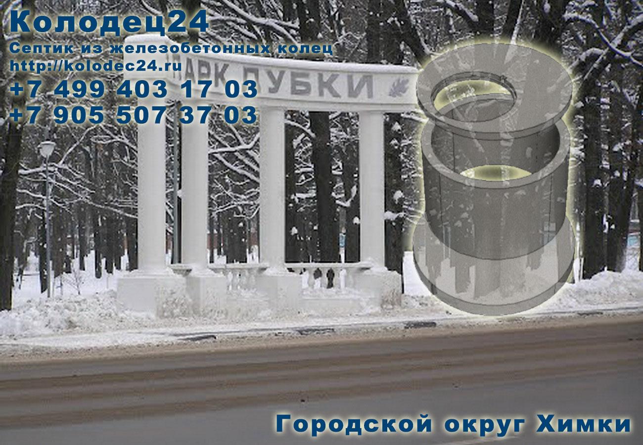 Монтаж септик из железобетонных колец Городской округ Химки