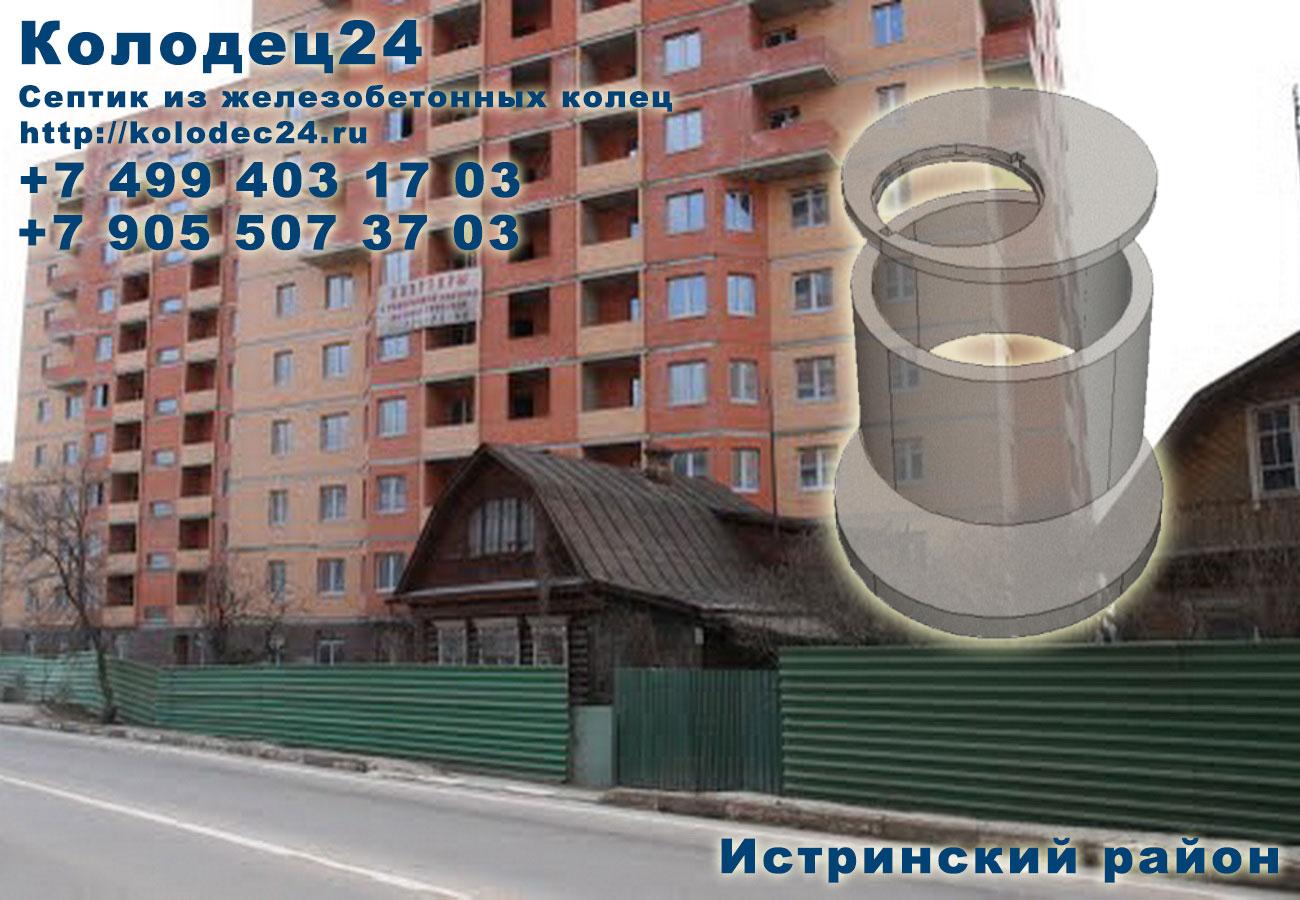 Монтаж септик из железобетонных колец Истра Истринский район