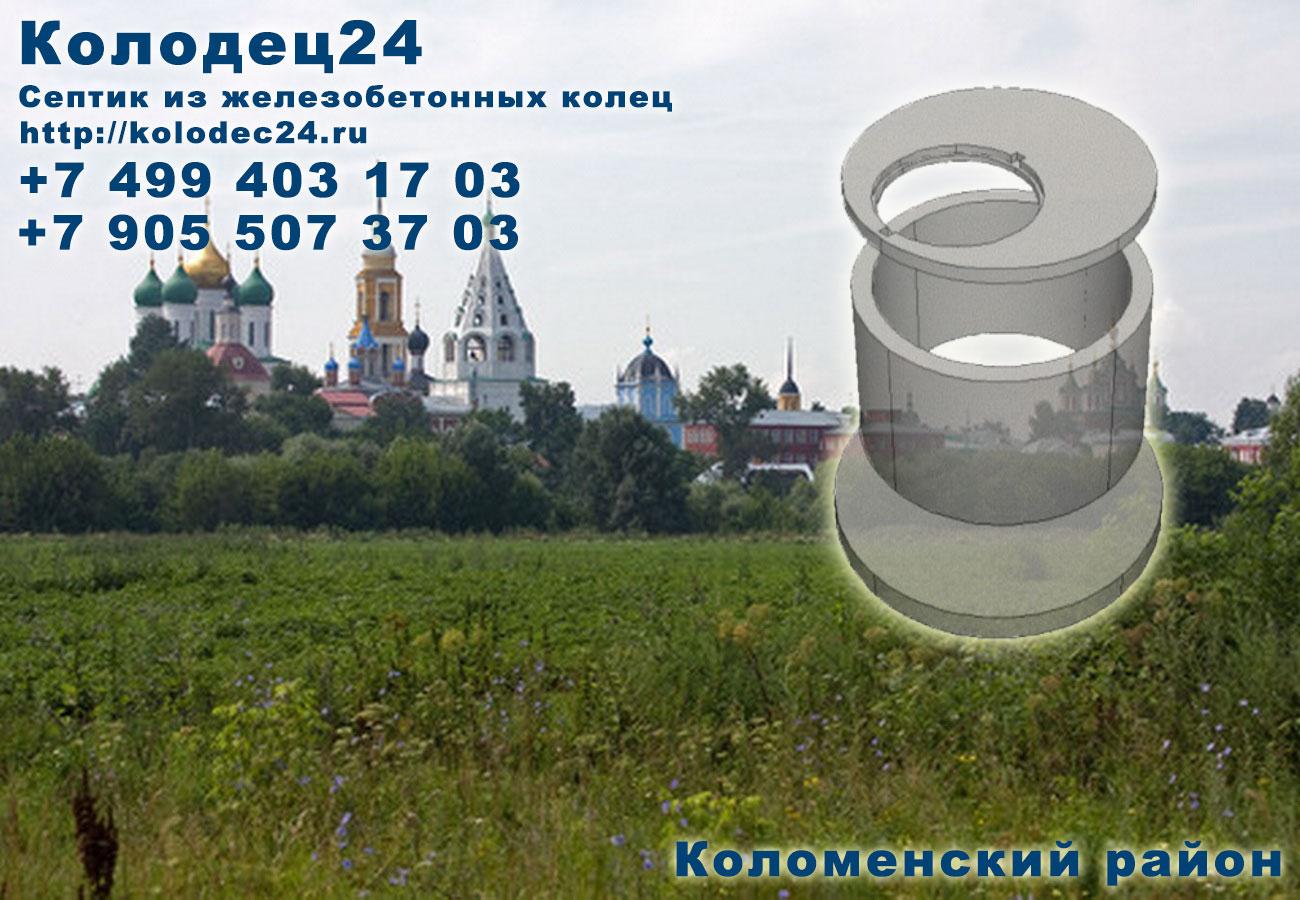 Монтаж септик из железобетонных колец Коломна Коломенский район