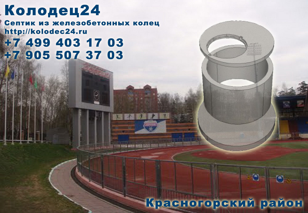 Монтаж септик из железобетонных колец Красногорск Красногорский район
