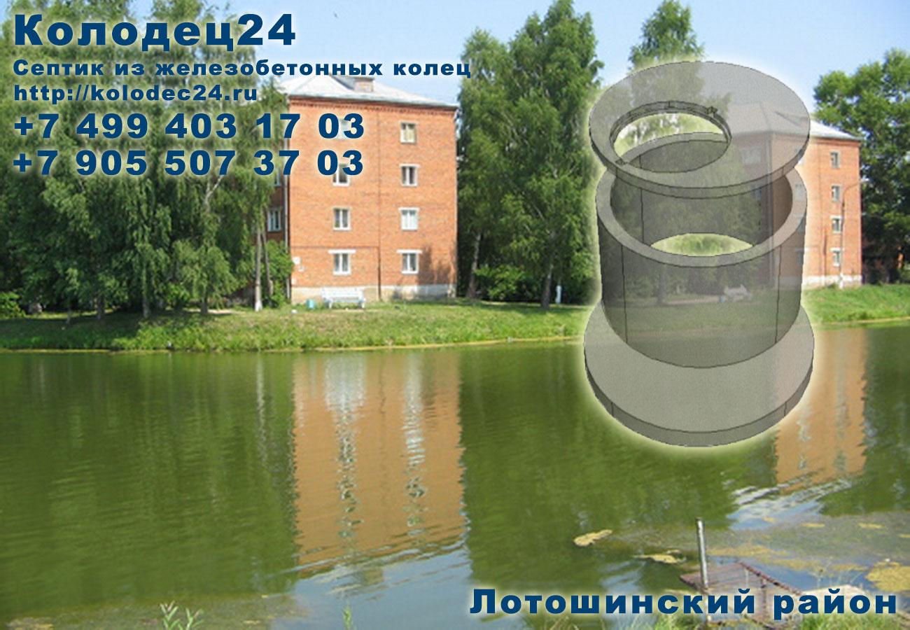 Монтаж септик из железобетонных колец Лотошино Лотошинский район