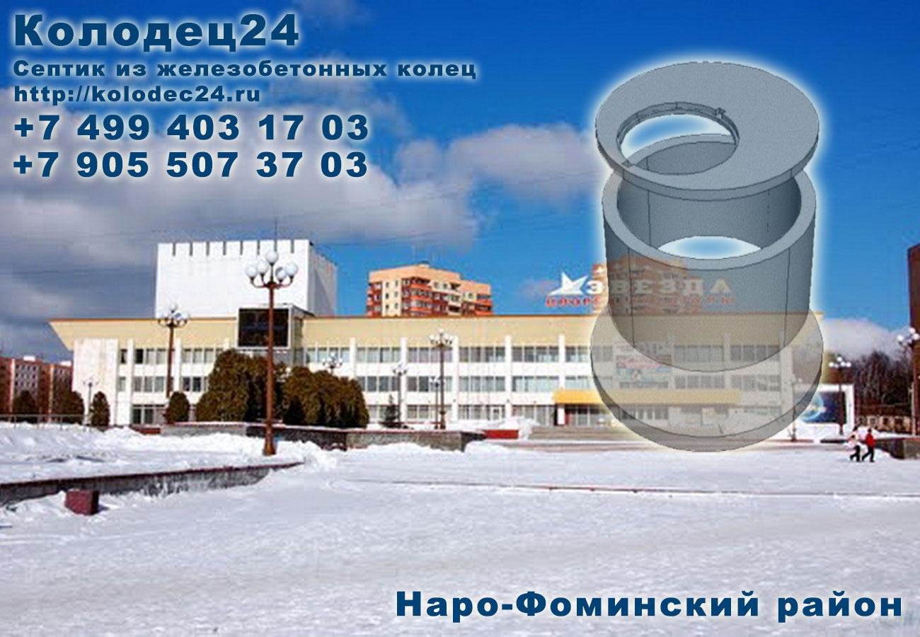 Монтаж септик из железобетонных колец Наро-Фоминск Наро-Фоминский район
