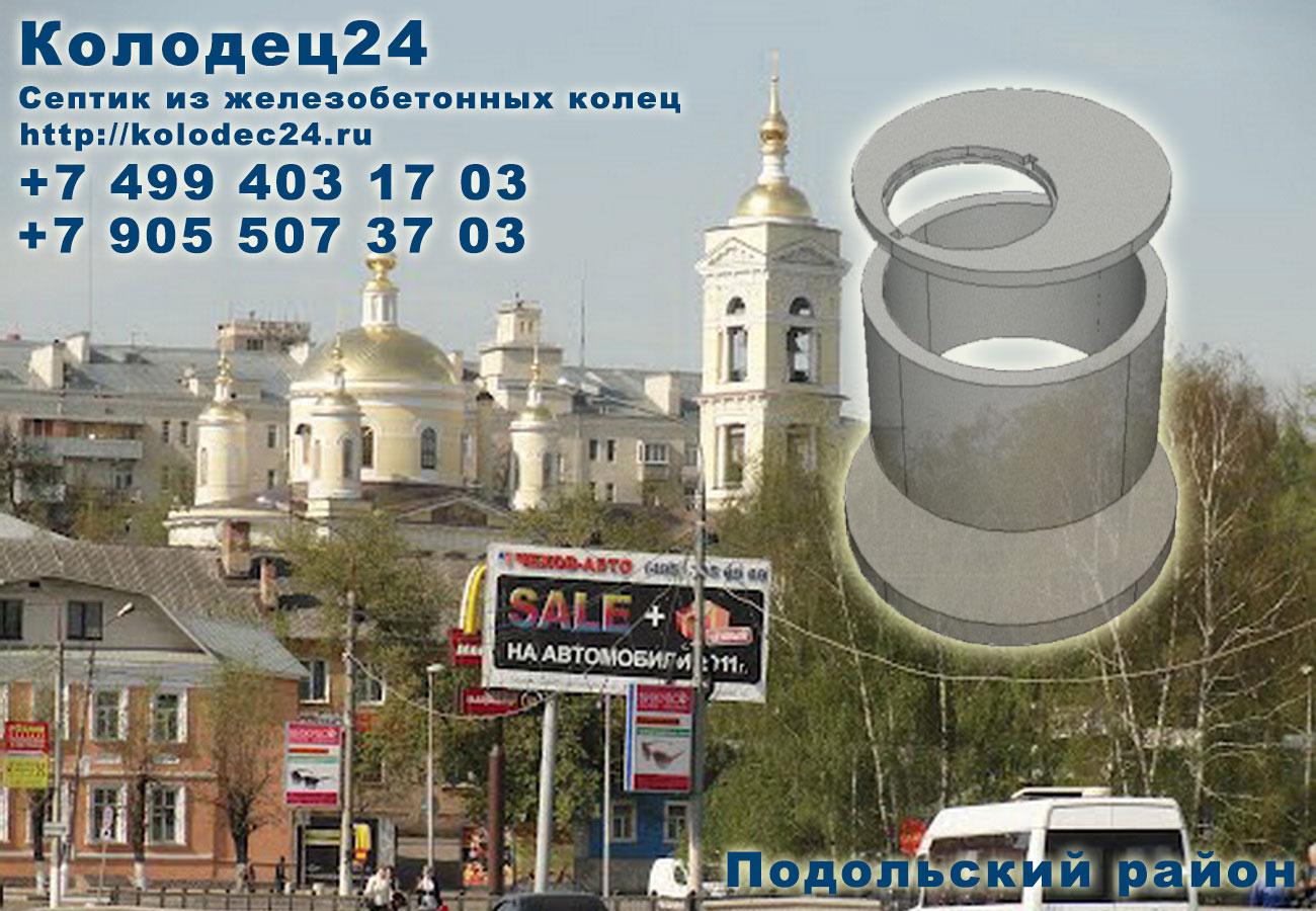 Монтаж септик из железобетонных колец Подольск Подольский район