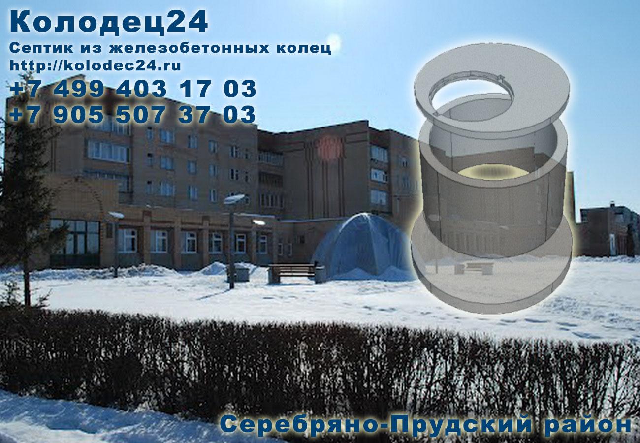 Монтаж септик из железобетонных колец Серебряные пруды Серебряно-Прудский район