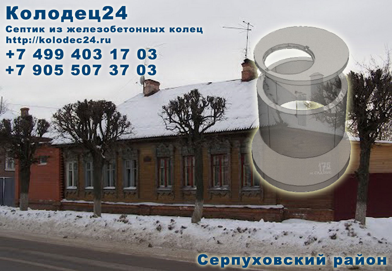 Монтаж септик из железобетонных колец Серпухов Серпуховский район
