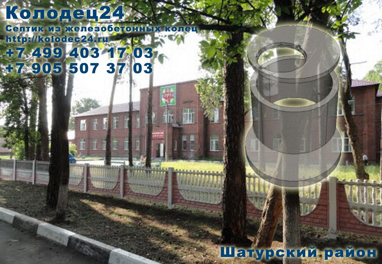 Монтаж септик из железобетонных колец Шатура Шатурский район