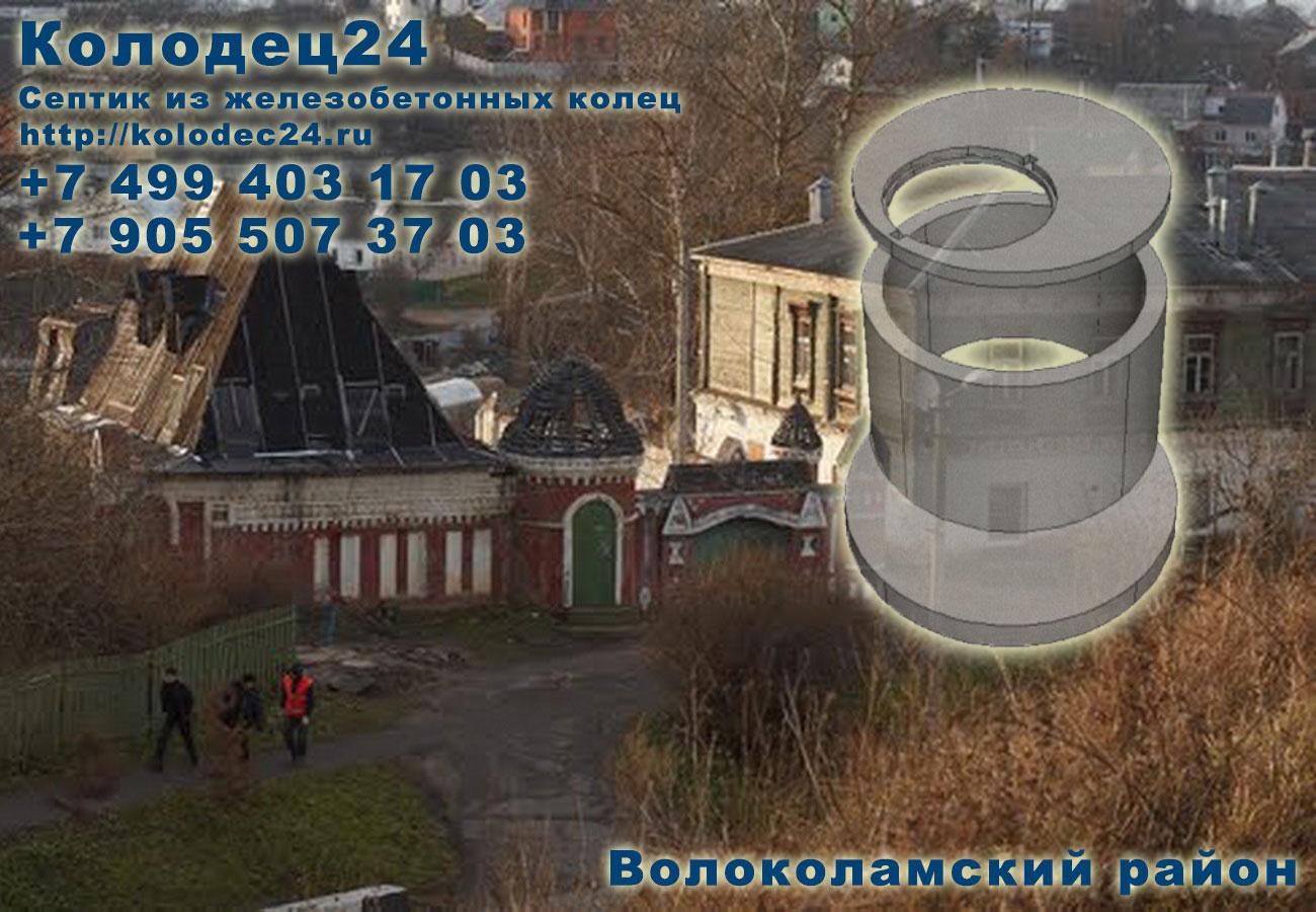 Монтаж септик из железобетонных колец Волоколамск Волоколамский район