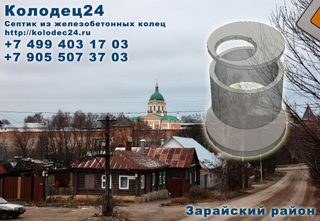 Монтаж септик из железобетонных колец Зарайск Зарайский район