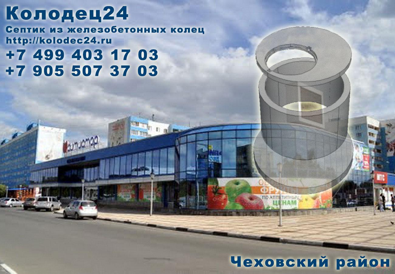 Строительство септик из железобетонных колец Чехов Чеховский район