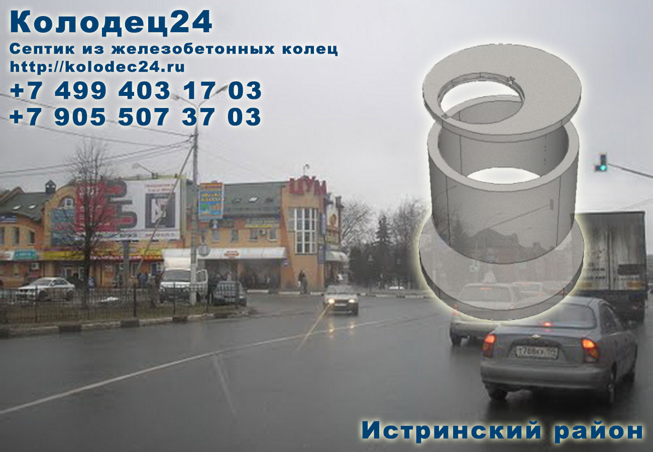 Строительство септик из железобетонных колец Истра Истринский район
