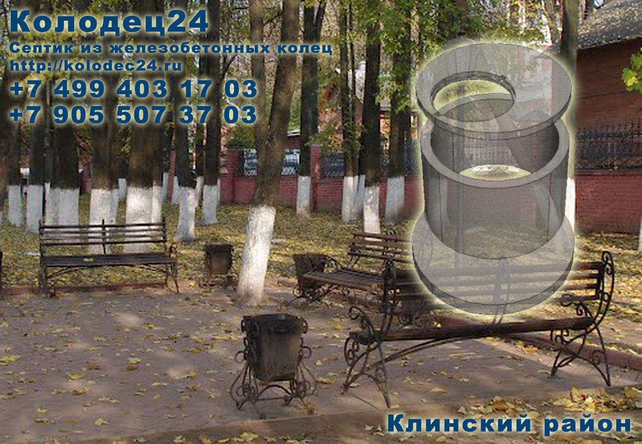 Строительство септик из железобетонных колец Клин Клинский район