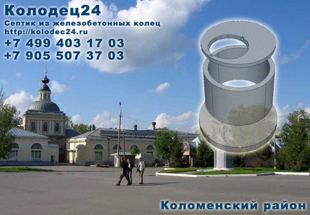Строительство септик из железобетонных колец Коломна Коломенский район
