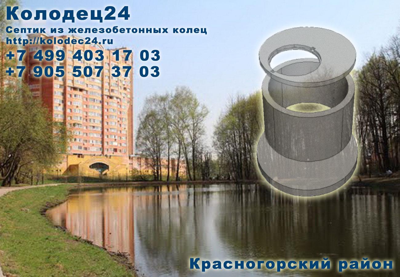 Строительство септик из железобетонных колец Красногорск Красногорский район
