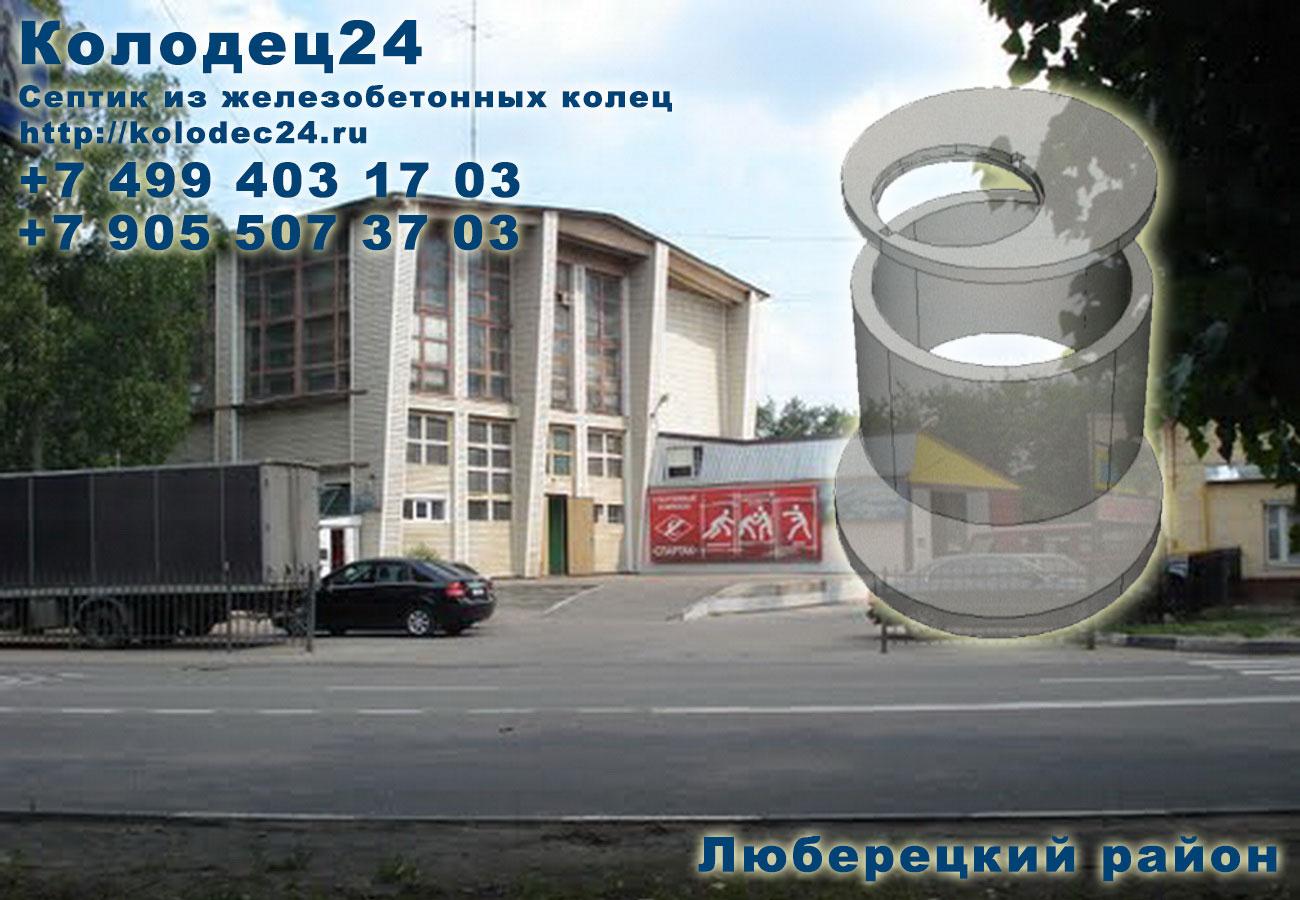 Строительство септик из железобетонных колец Люберцы Люберецкий район