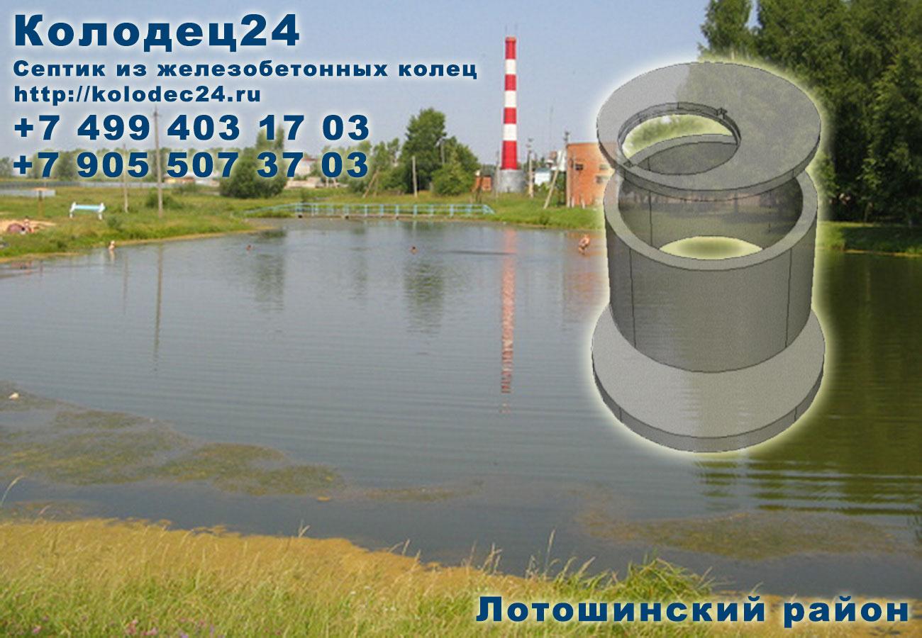 Строительство септик из железобетонных колец Лотошино Лотошинский район