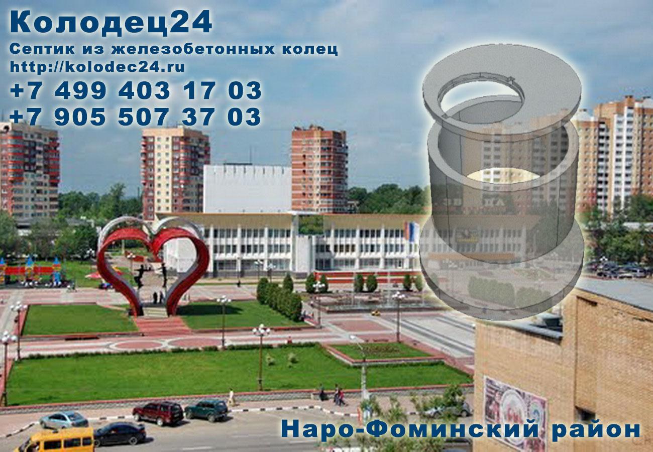 Строительство септик из железобетонных колец Наро-Фоминск Наро-Фоминский район