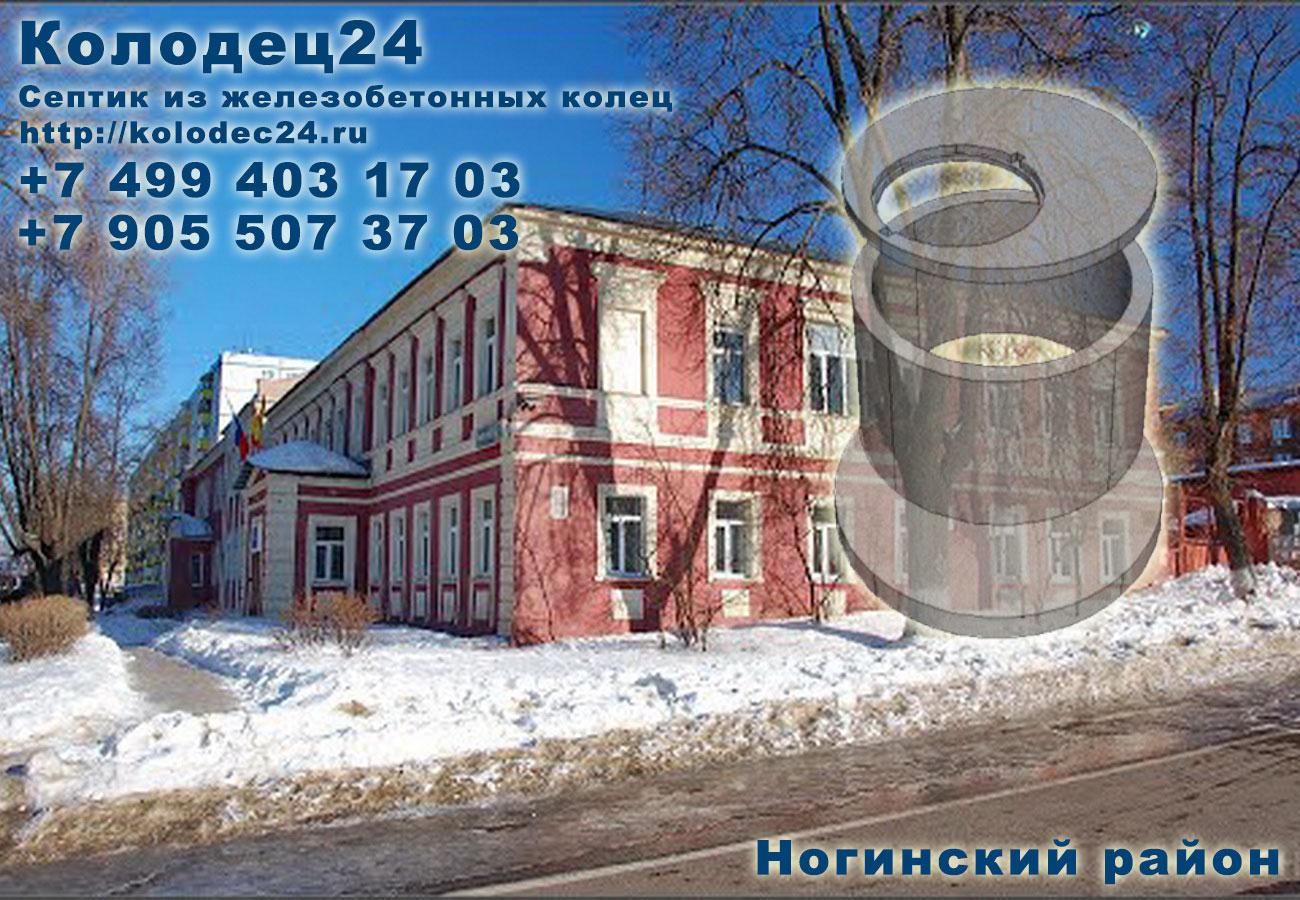 Строительство септик из железобетонных колец Ногинск Ногинский район