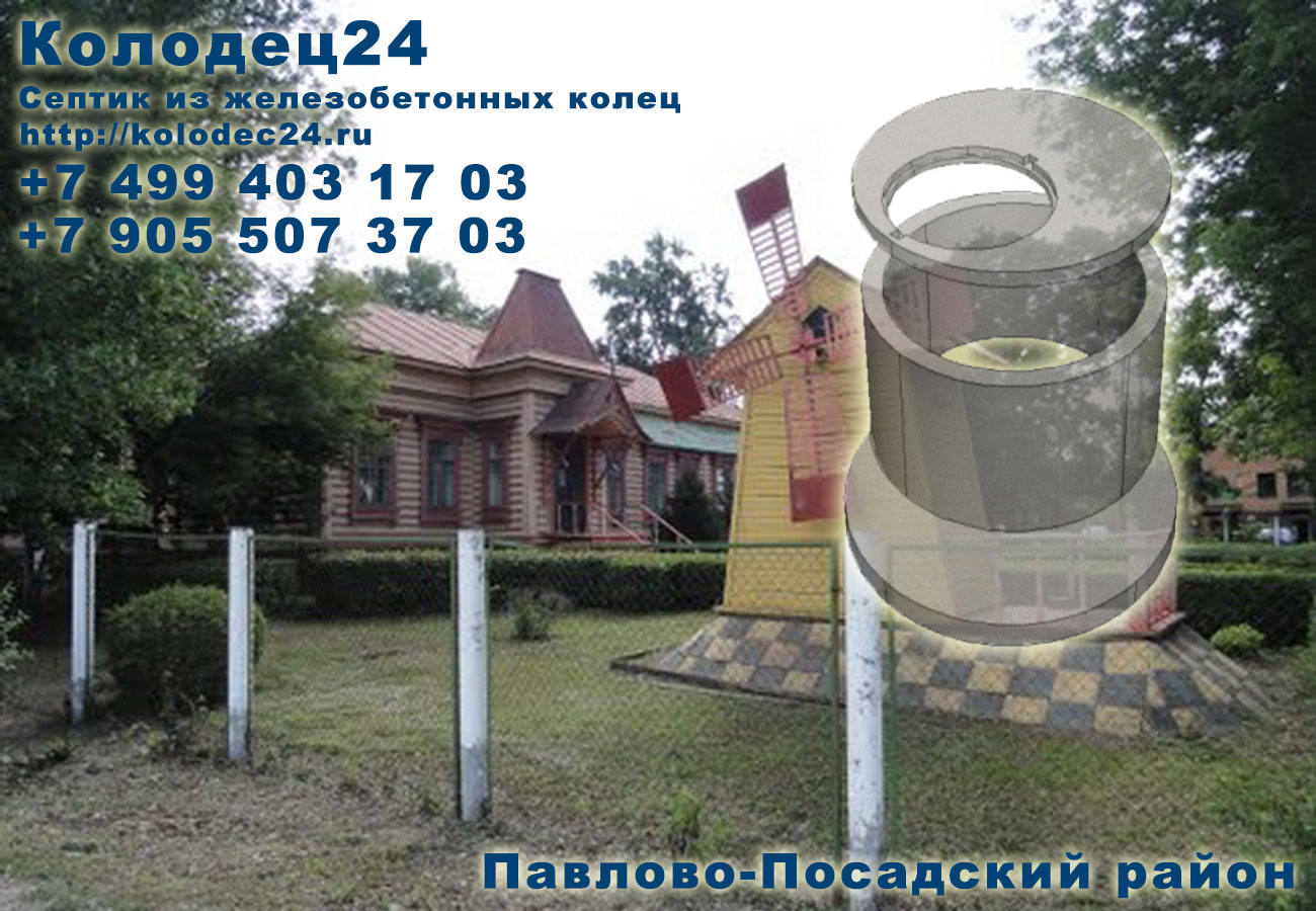 Строительство септик из железобетонных колец Павловский посад Павлово-Посадский район